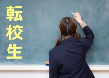 転校生が教室で自分の名前を書く