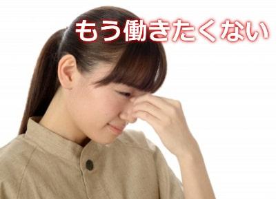 アルバイトに挫折する女子学生