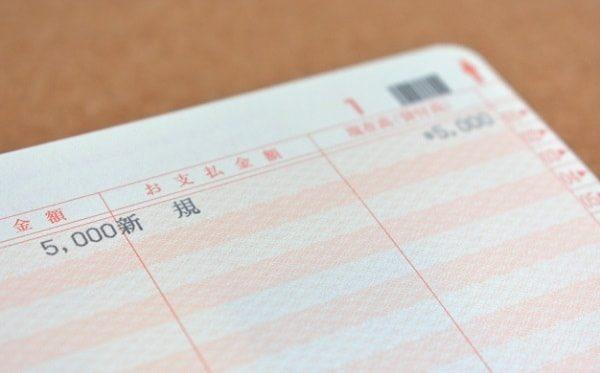 通帳に5000円