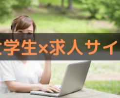大学生向けの求人サイト