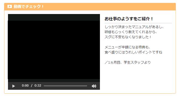 バイトルの動画